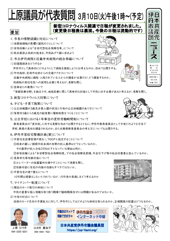 議員団ニュース357号1面