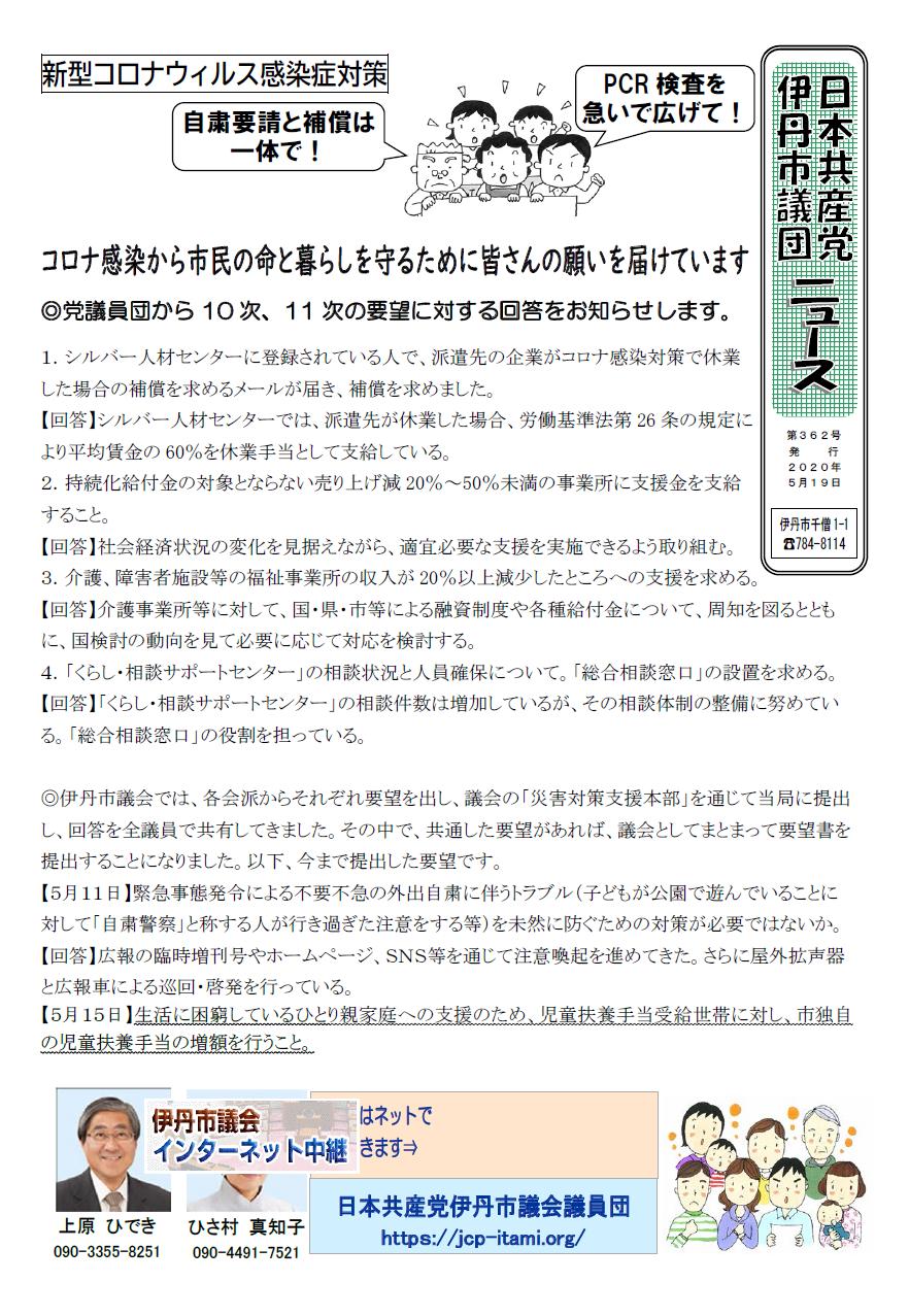 市議団ニュース362号1面