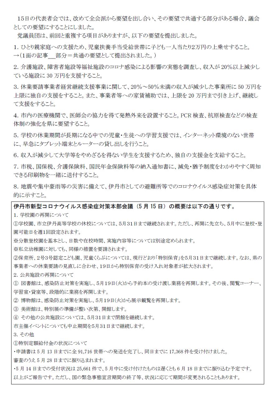 市議団ニュース362号2面