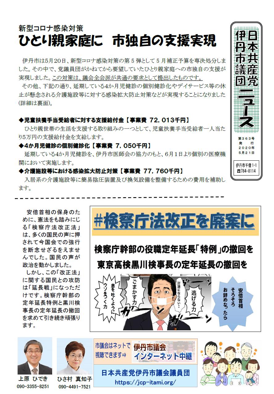 市議団ニュース363号1面