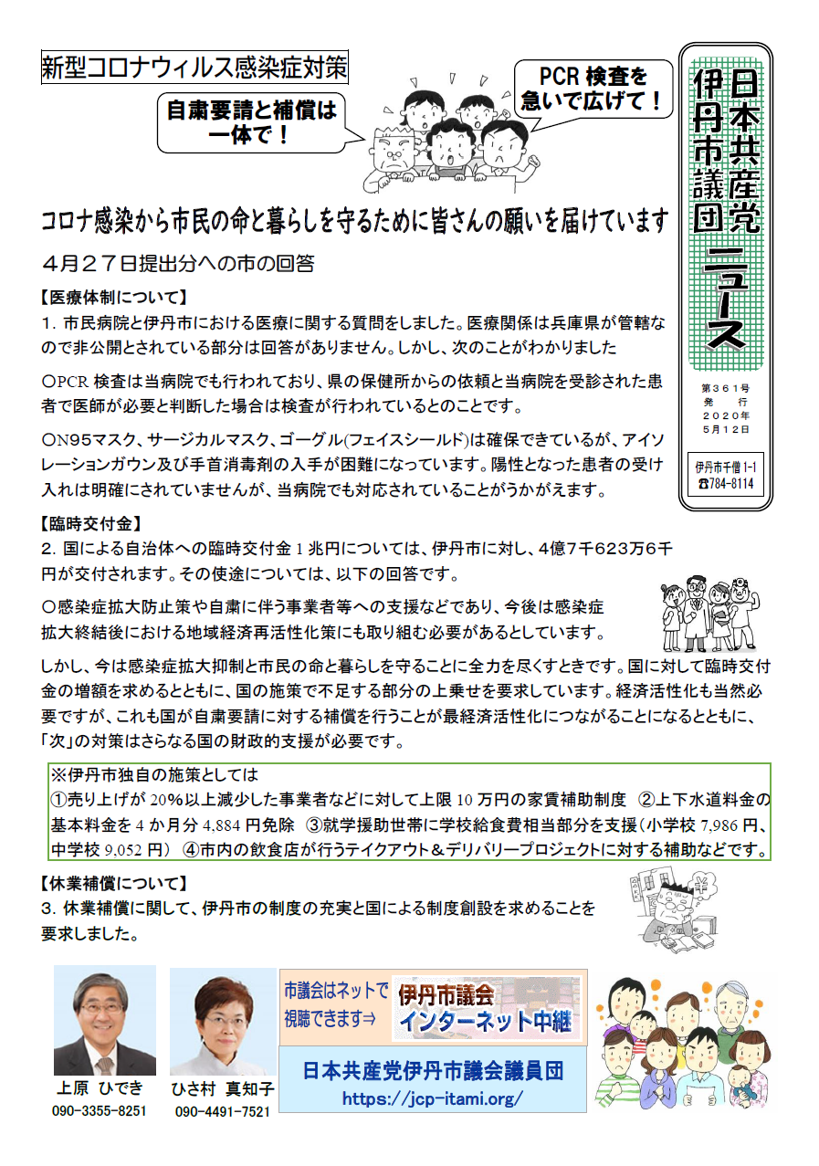 伊丹市議団ニュース361号a