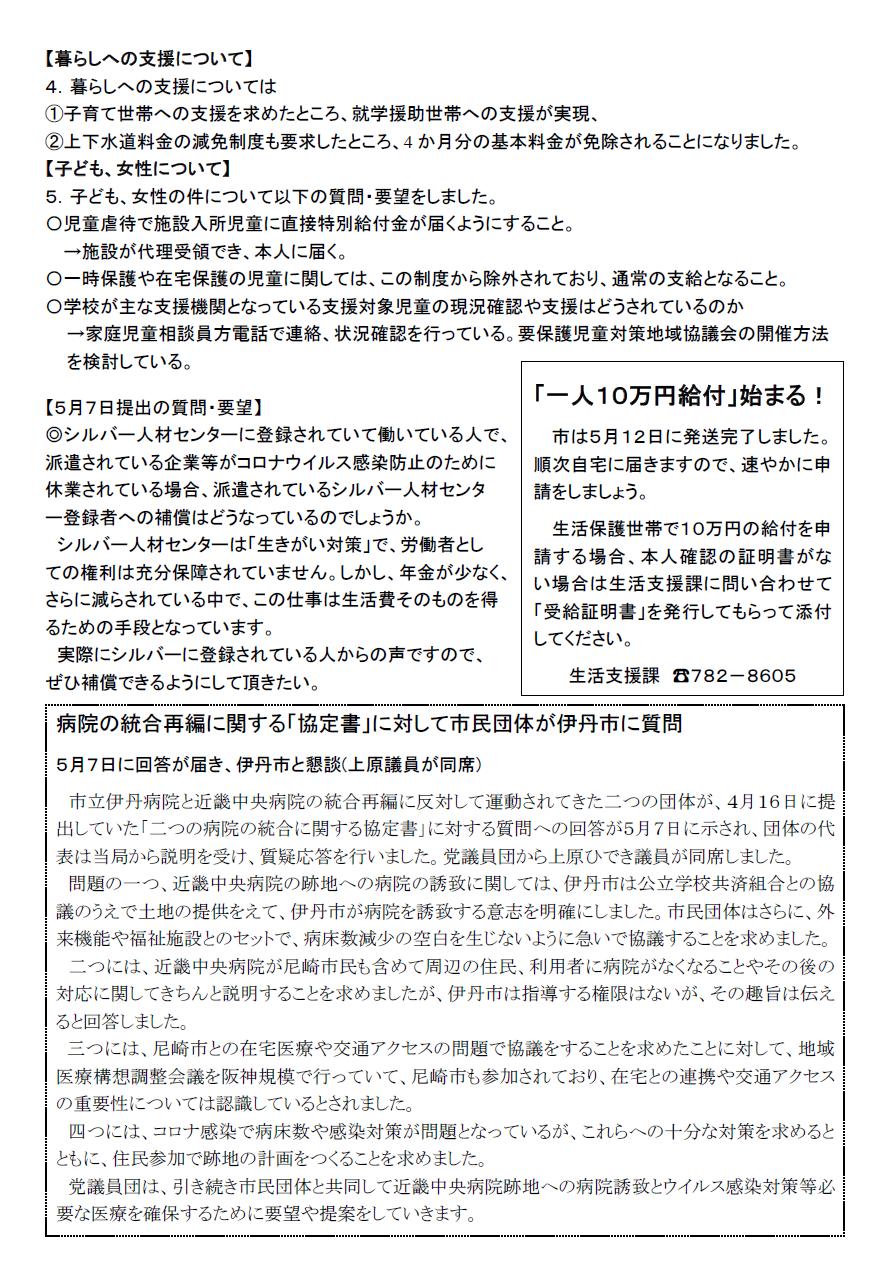 伊丹市議団ニュース361号b