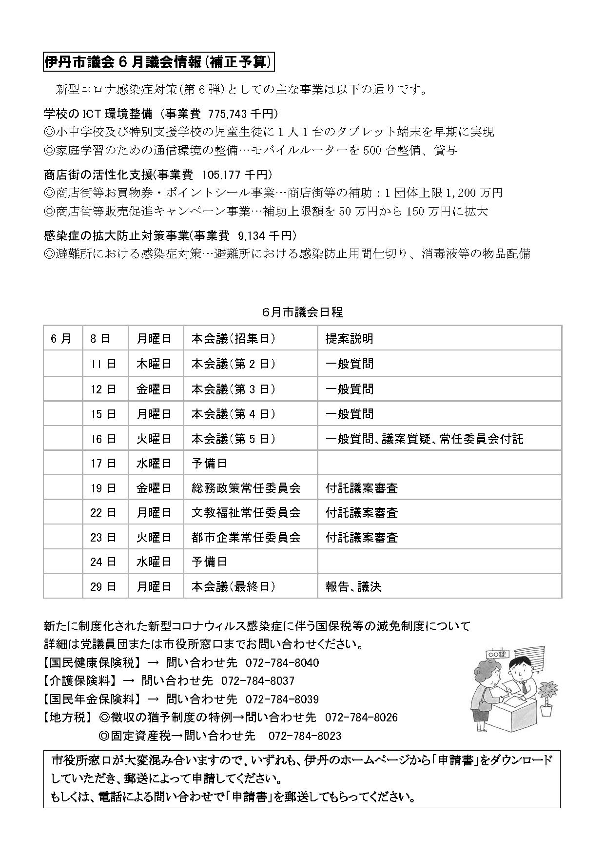 市議団ニュース364号2面