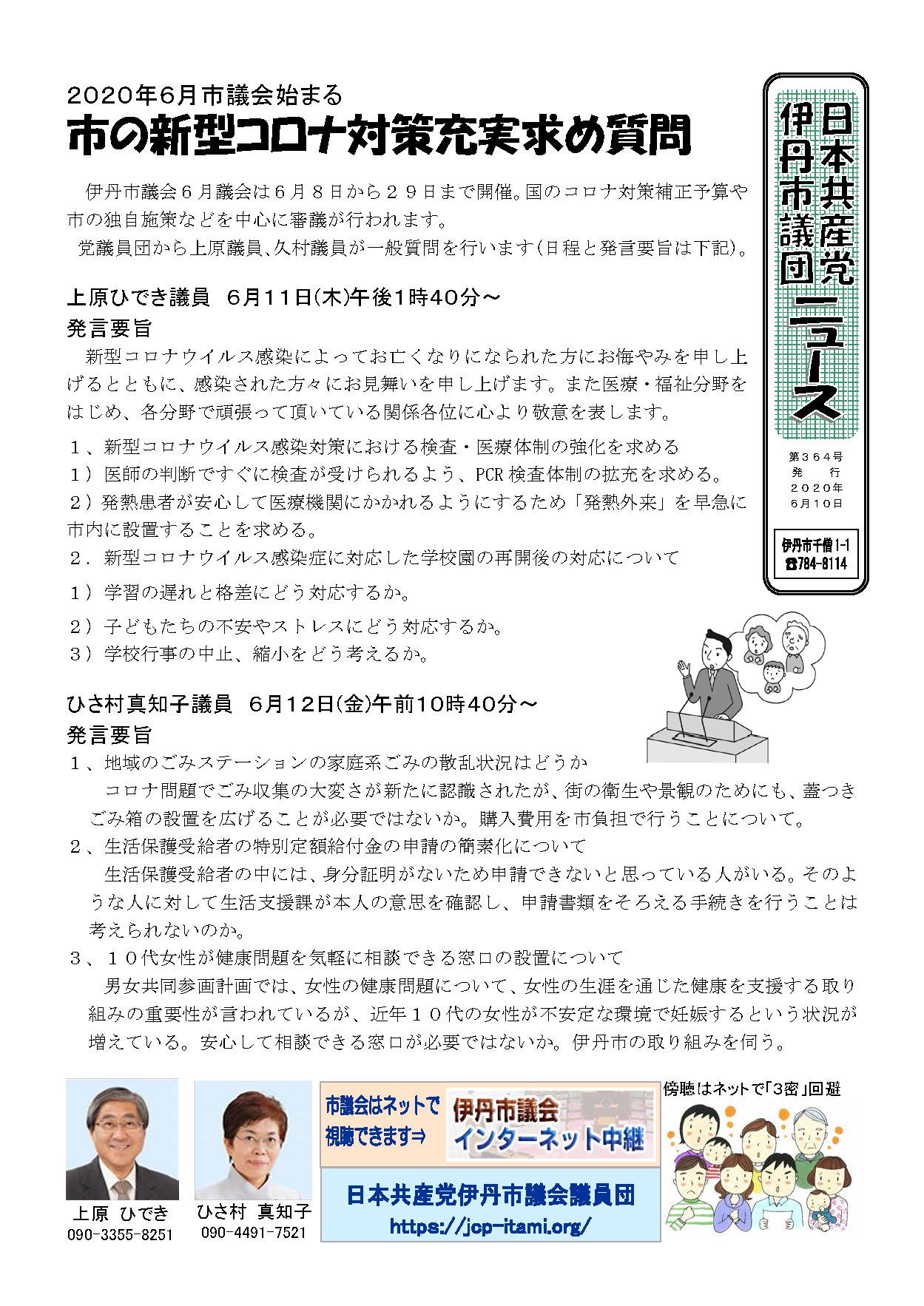 市議団ニュース364号1面