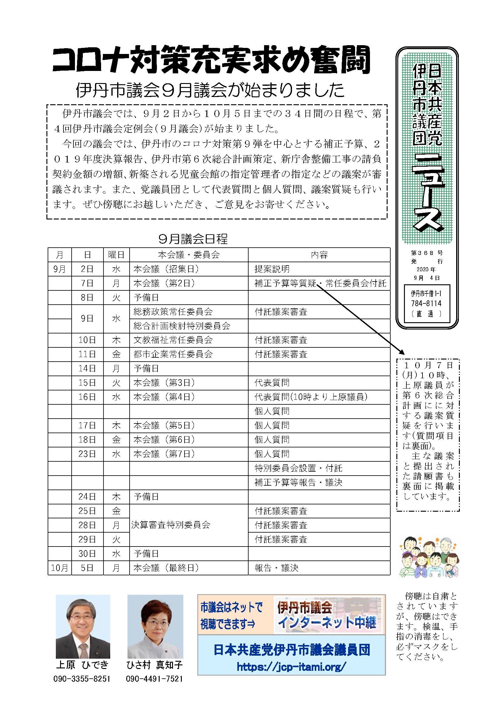 日本共産党伊丹市議団ニュース368号1面