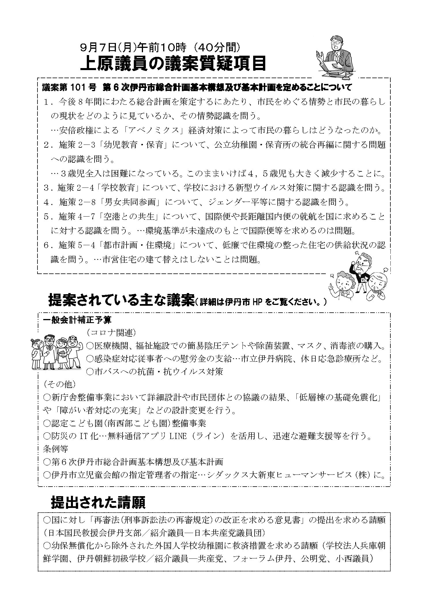 日本共産党伊丹市議団ニュース368号2面