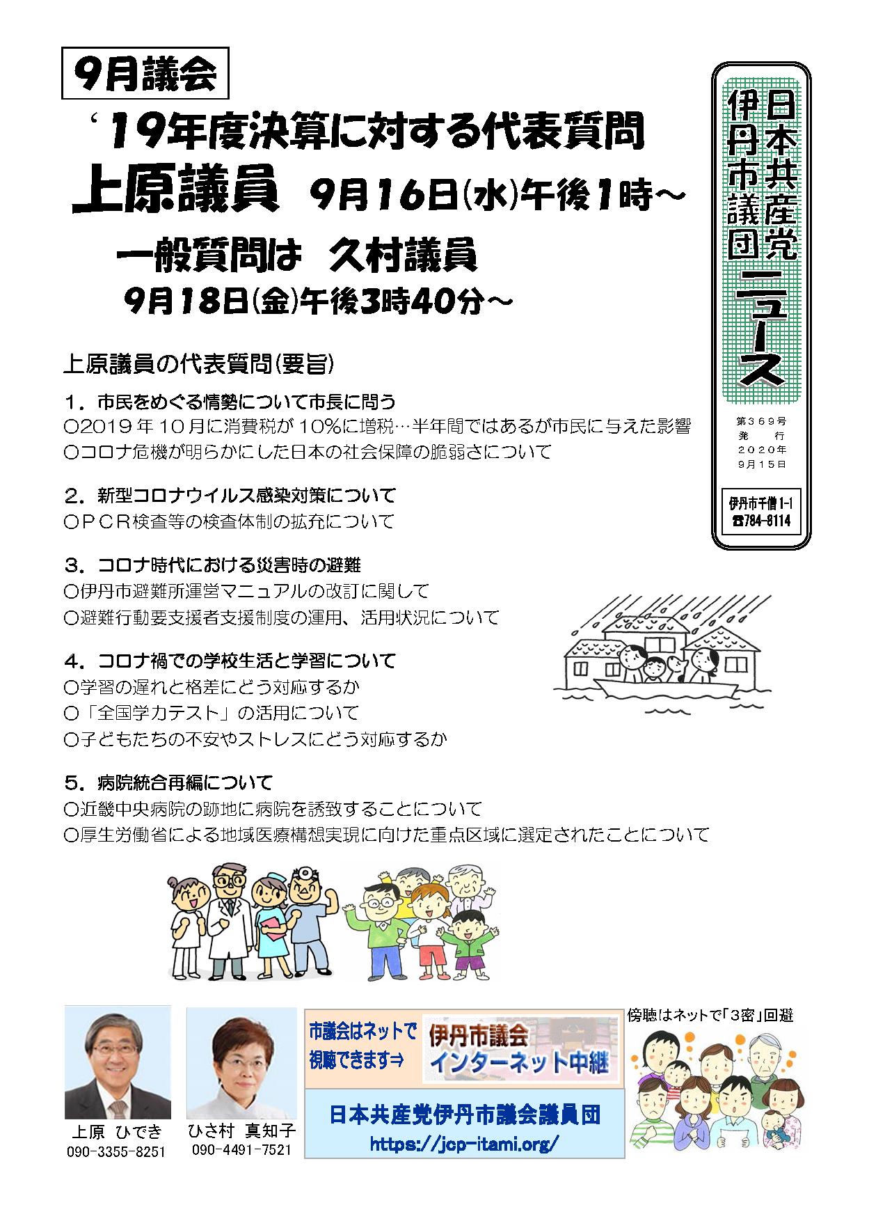伊丹市議団ニュース369号1面