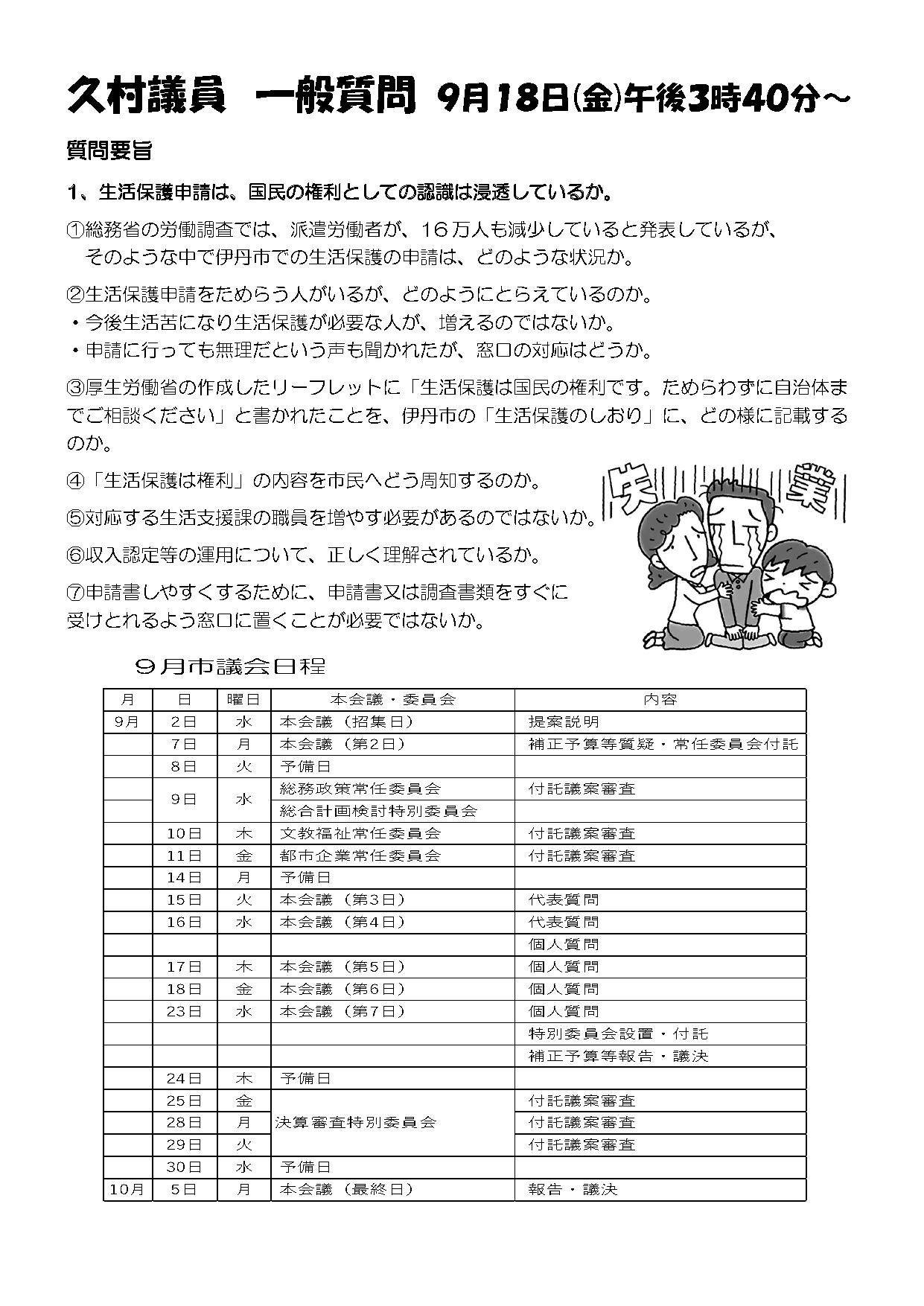 伊丹市議団ニュース369号2面