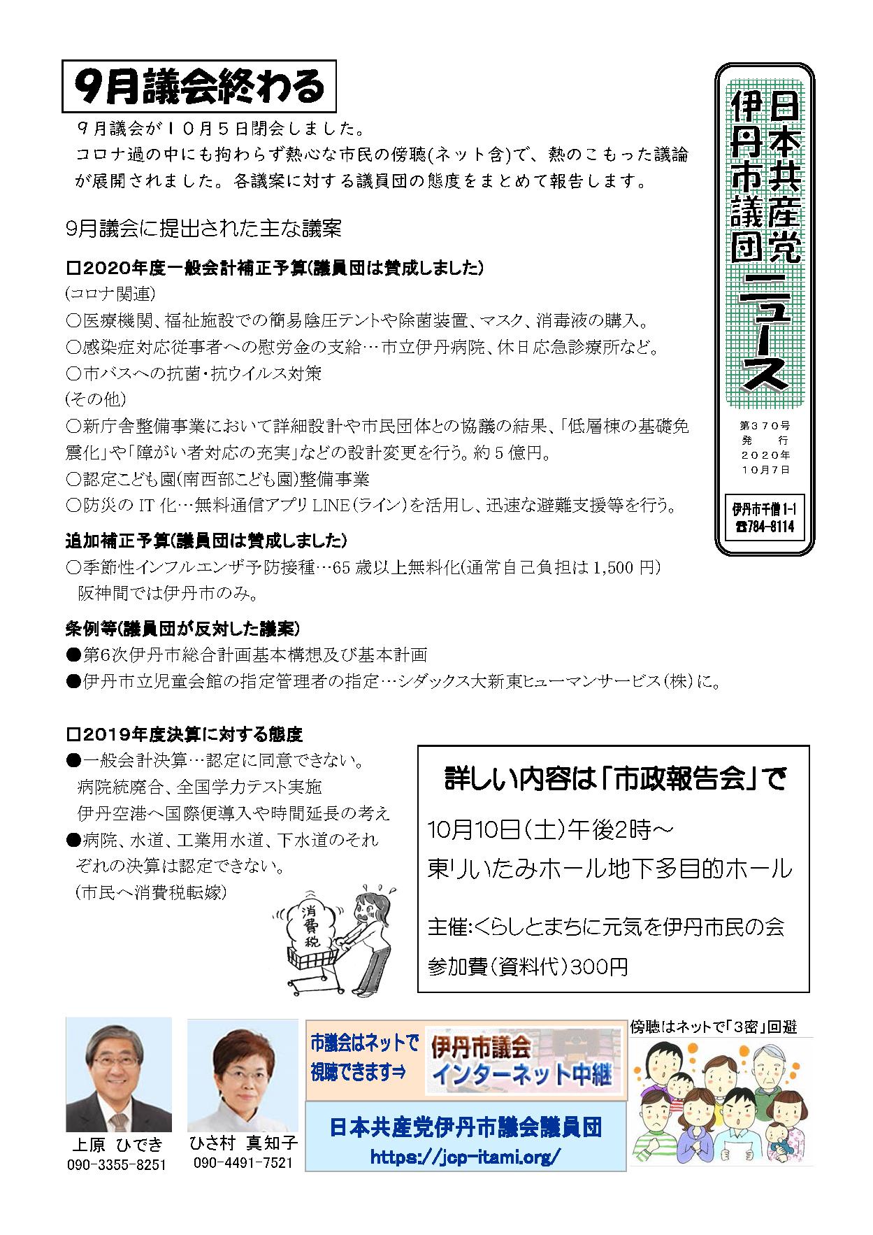 日本共産党伊丹市議団ニュース370号(表面)