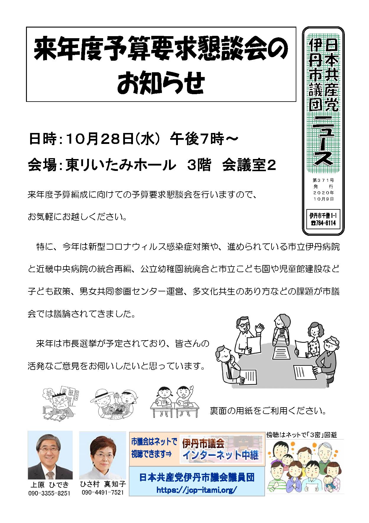 日本共産党伊丹市議団ニュース371号(表面)