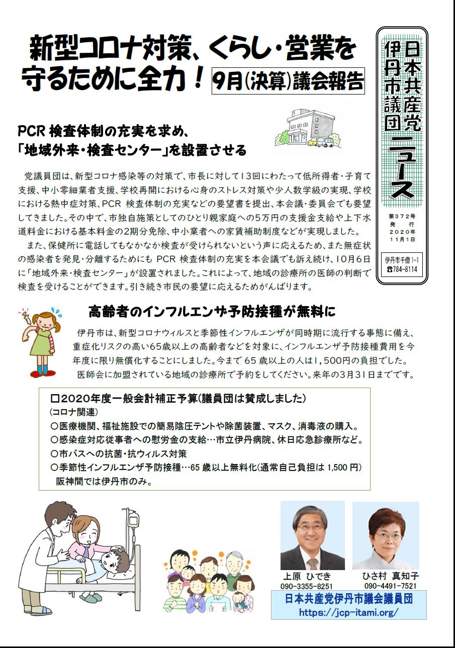 日本共産党伊丹市議団ニュース第372号1面