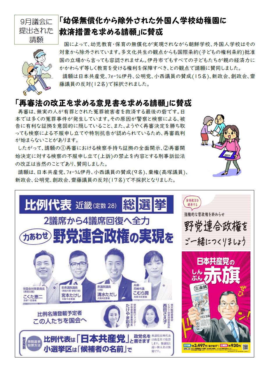 日本共産党伊丹市議団ニュース第372号2面