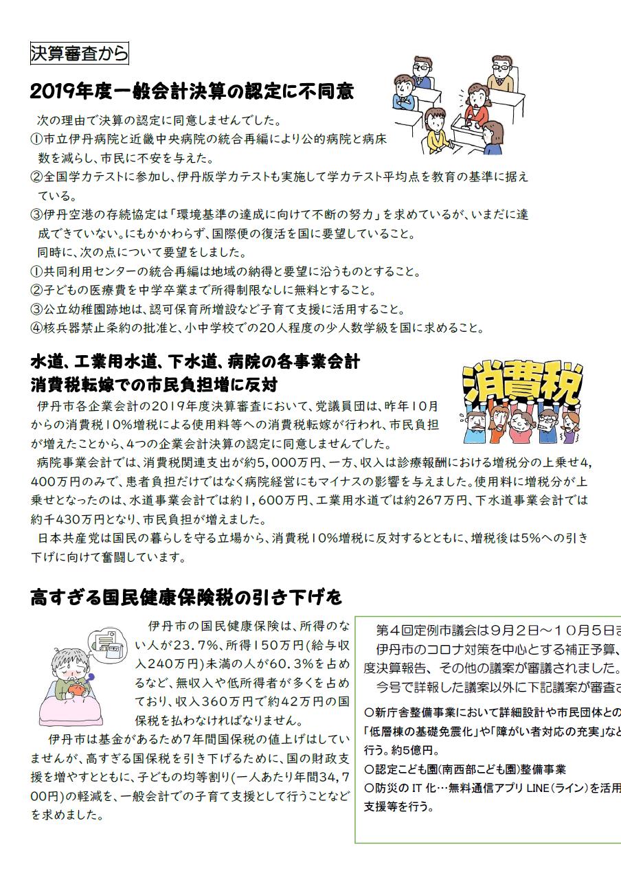 日本共産党伊丹市議団ニュース第372号3面
