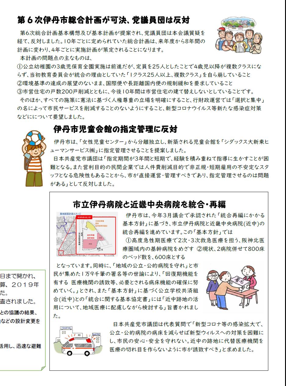 日本共産党伊丹市議団ニュース第372号4面