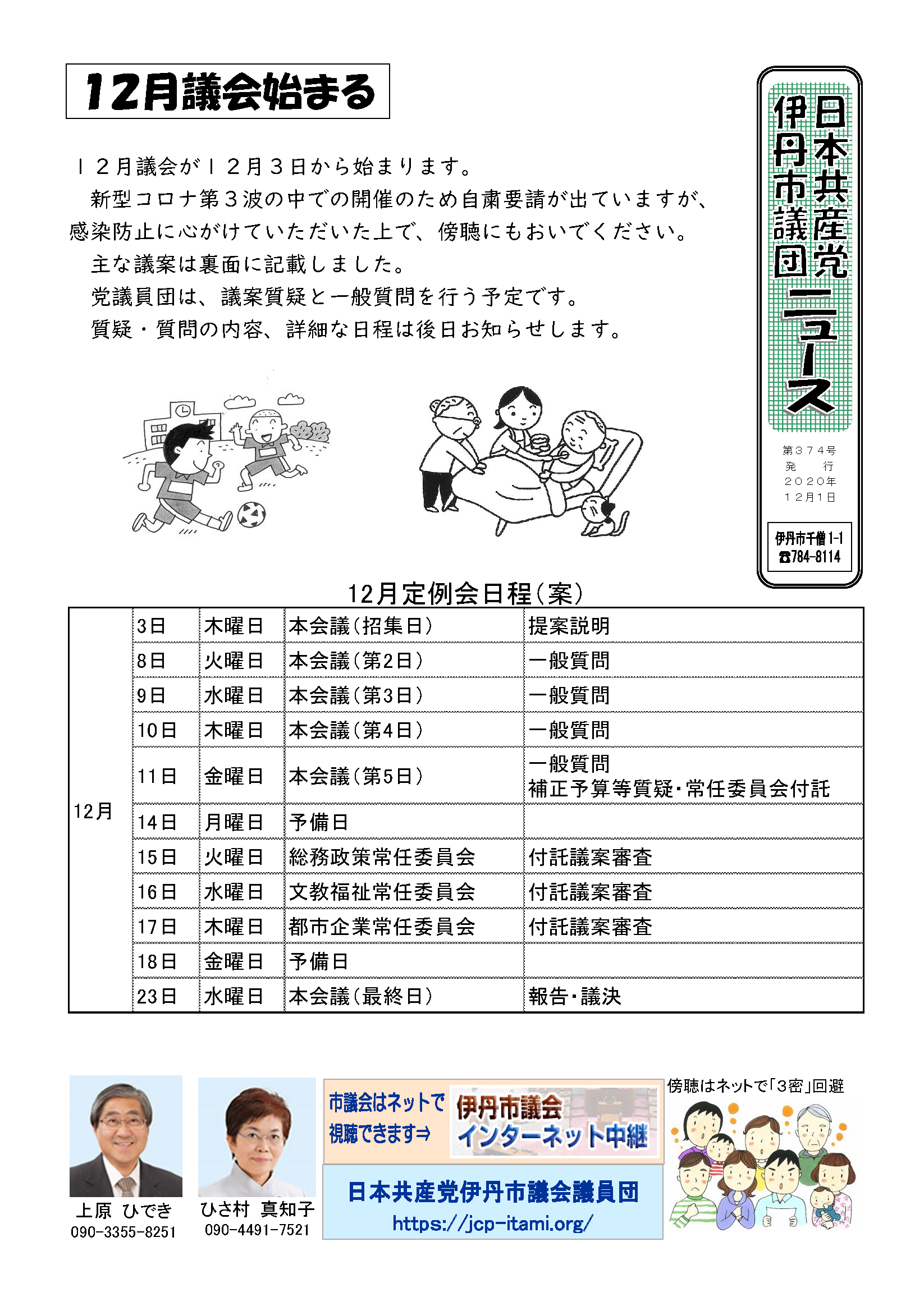 日本共産党伊丹市議団ニュース374号1面