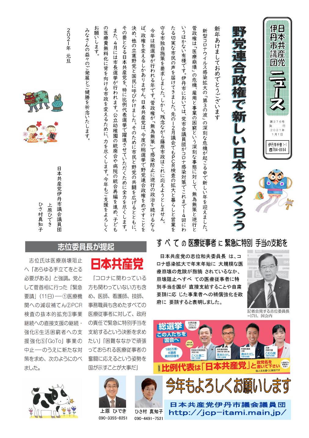 日本共産党伊丹市議団ニュース376号1面