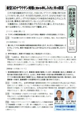 日本共産党伊丹市議団ニュース 第381号