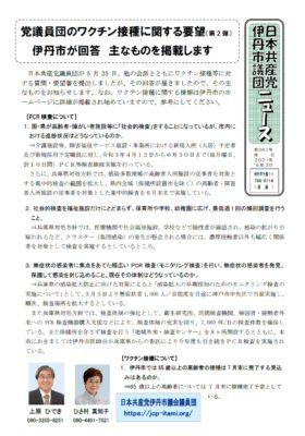 日本共産党伊丹市議団ニュース 第382号 2021年6月2日