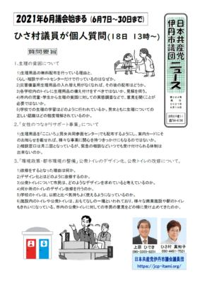 日本共産党伊丹市議団ニュース 第384号