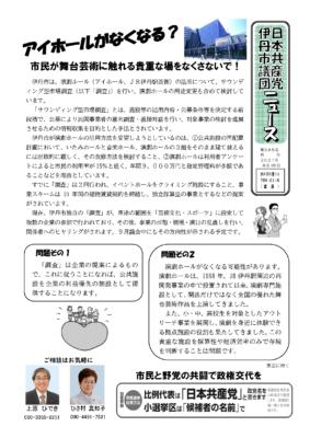 議員団ニュース385号1面