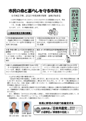 議員団ニュース386号