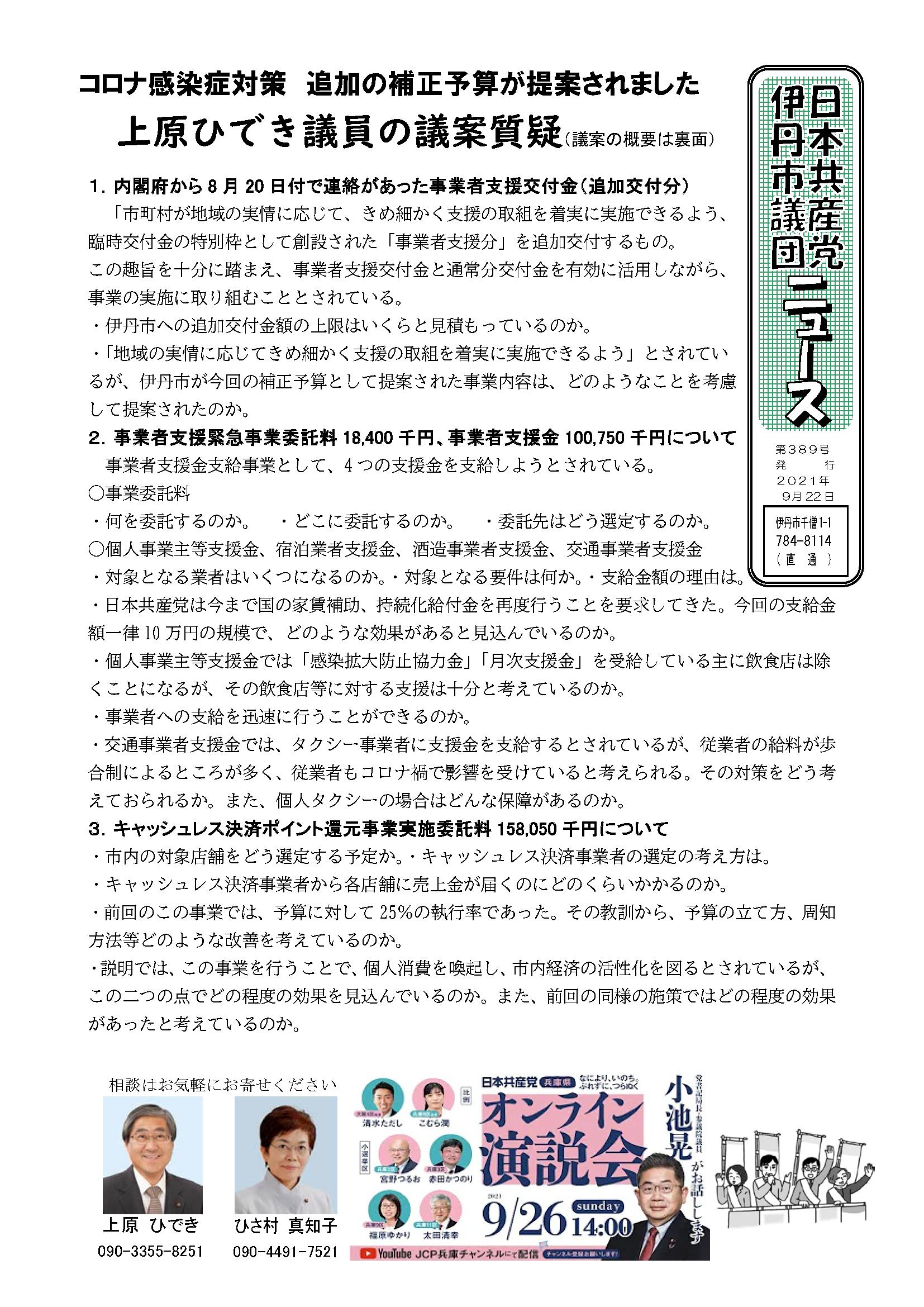 日本共産党伊丹市議団ニュース 第389号1面